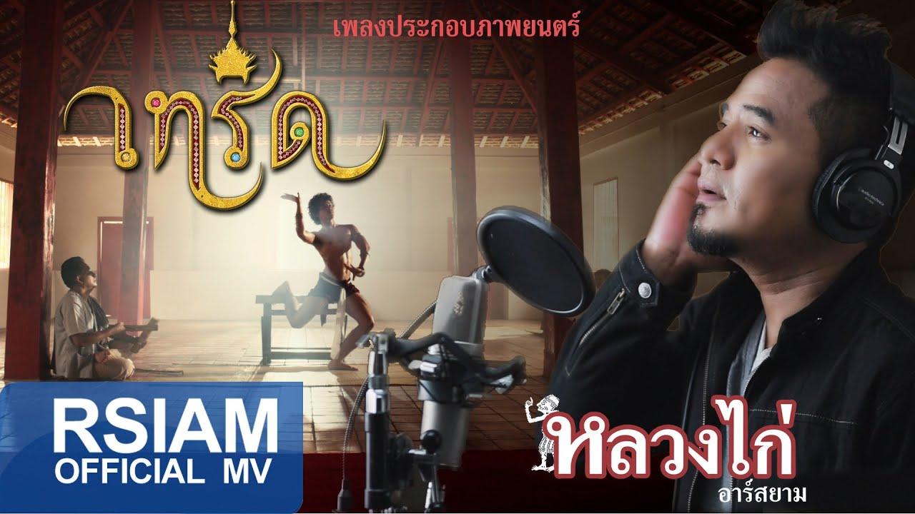 Photo of ภาพยนตร์ เทริด – เทริด (เพลงประกอบภาพยนตร์เทริด) : หลวงไก่ อาร์ สยาม [Official MV]