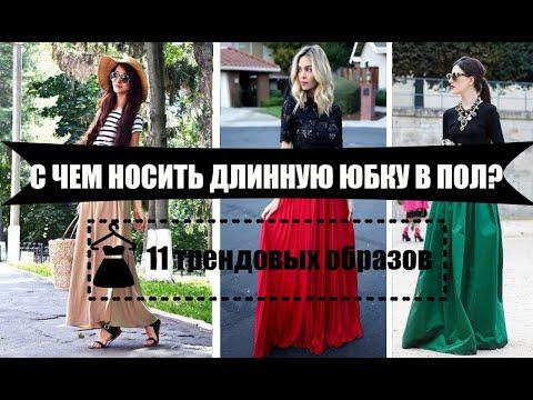 МОДНЫЕ ЮБКИ 2019-2020 / Длинная юбка с чем носить: стильные сочетания для макси