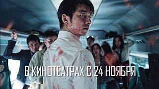 Поезд в Пусан I официальный трейлер в переводе Гоблина