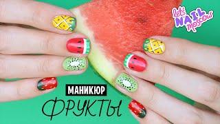 видео Маникюр с фруктами на ногтях: фото фруктовых нейл-артов