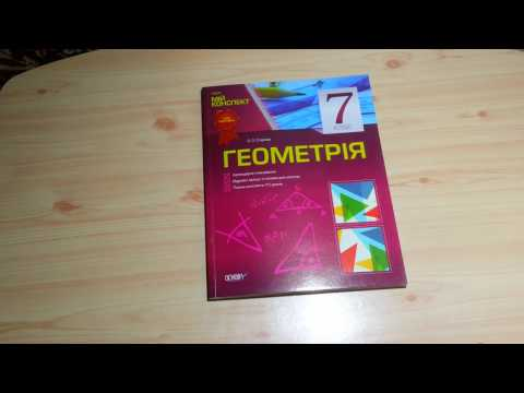 Мій конспект Геометрія 7 клас (О.О. Старова)