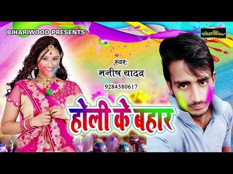 जब से चढ़ल बा होली कहु न रानी बोली - Holi Ke Bahaar - Manish Yadav - New Holi Song 2018