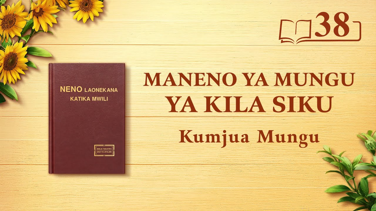Maneno ya Mungu ya Kila Siku   Kazi ya Mungu, Tabia ya Mungu, na Mungu Mwenyewe II   Dondoo 38