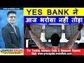 YES BANK ने आज भरोसा नहीं तोड़ा | yes bank share news | yes bank stock news