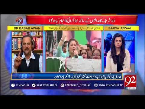 Dr Babar Awan Talks About On Maryam Nawaz Speech Regarding Blasphemy Law
