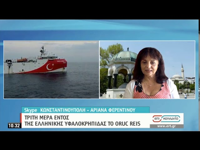 <span class='as_h2'><a href='https://webtv.eklogika.gr/' target='_blank' title='Oruc Reis | Τρίτη ημέρα εντός της Ελληνικής υφαλοκρηπίδας | 12/08/2020 | ΕΡΤ'>Oruc Reis | Τρίτη ημέρα εντός της Ελληνικής υφαλοκρηπίδας | 12/08/2020 | ΕΡΤ</a></span>