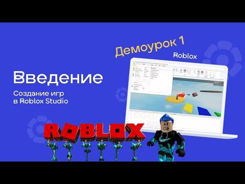 урок 1.1 Введение в Roblox - #Программирование в Roblox для детей 10-14 лет
