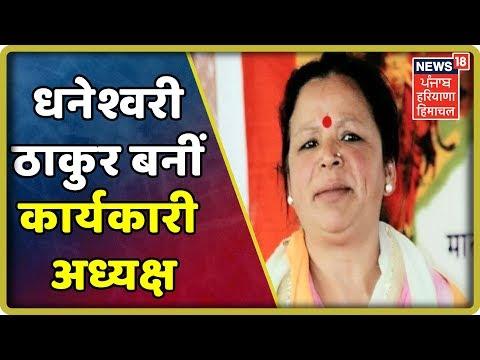 धनेश्वरी ठाकुर बनीं कार्यकारी अध्यक्ष | News18 Live | News18 Himachal Haryana Punjab Live