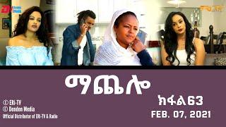 ማጨሎ (ክፋል 63) - MaChelo (Part 63) - ERi-TV Drama Series, February 07, 2021
