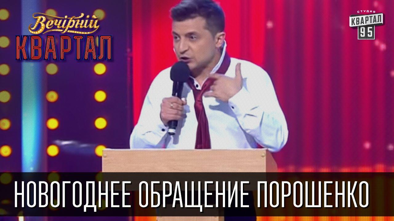 Новогоднее поздравление януковича 95 квартал фото 49