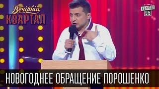 Президент Украины Порошенко, новогоднее обращение за Крым, курс доллара, Рошен и Путина | 31.12.14