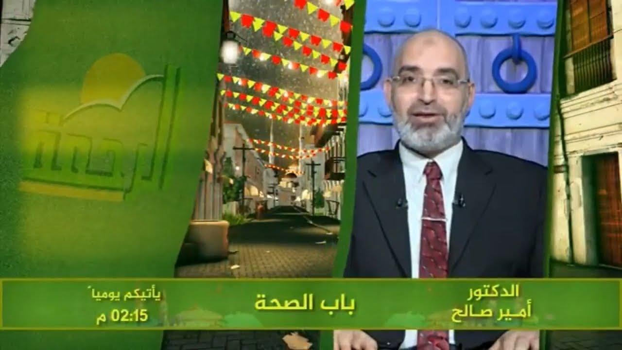 برنامج باب الصحة تقديم الدكتور أمير صالح في شهر رمضان