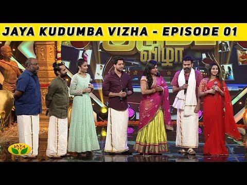 Jaya Kudumba Vizha Episode 01 | Pongal Special 2019 | Jaya TV