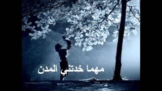 مهما خدتني المدن بصوت د وسيم الهلالي