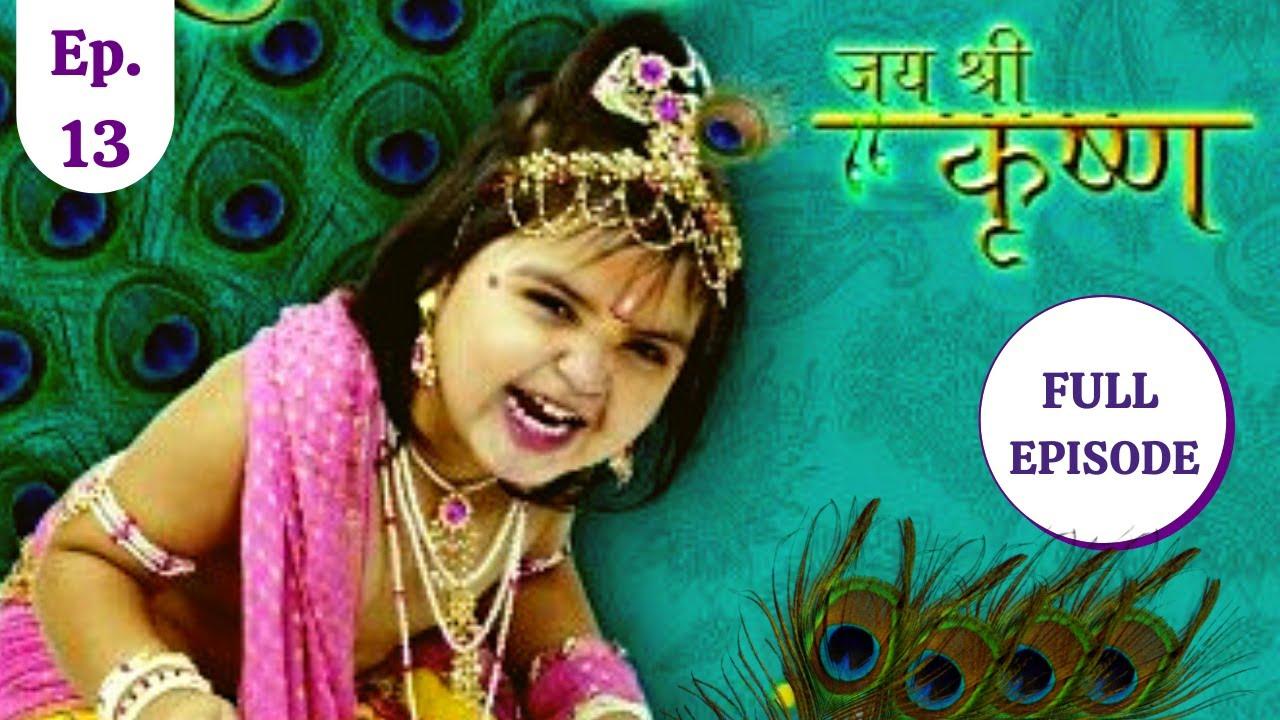 Jai Shri Krishna   Episode 13   जय श्री कृष्णा   Kans Commands Putna To Kill Krishna