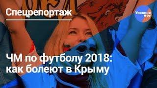 """""""Оккупационный футбол"""": как болеют в Крыму на ЧМ 2018"""