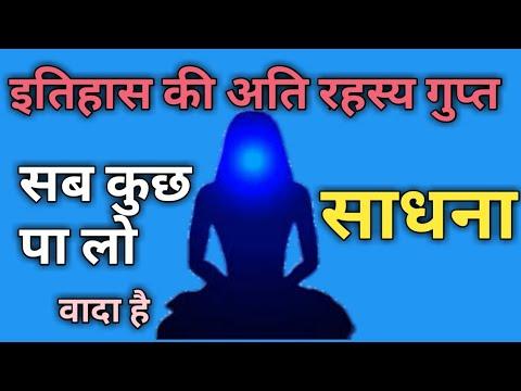 """Arthik Bhatik Adhyatmik Safalta Dene Wali, SATY SANKALP Sadhna """"Part2"""""""