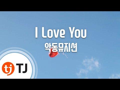 I Love You(All About My Romance 내연애의 모든것 OST)_AKMU 악동뮤지션_TJ노래방(Karaoke/lyrics/Korean reading sound)