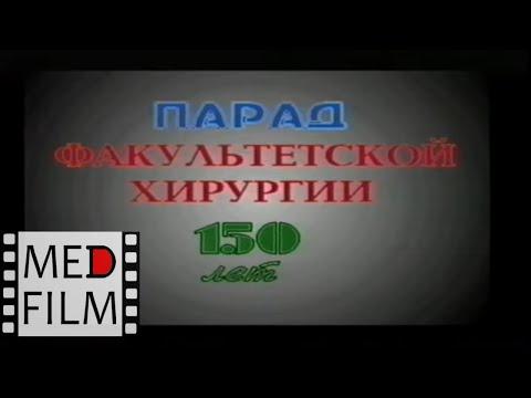 150 лет Клинике факультетской хирургии им. Н.Н. Бурденко