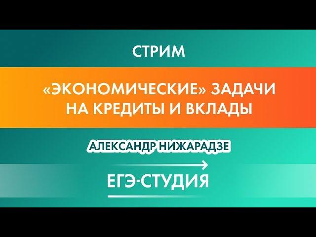 Стрим Экономические задачи с нуля Дифференцированные платежи! Александр Нижарадзе