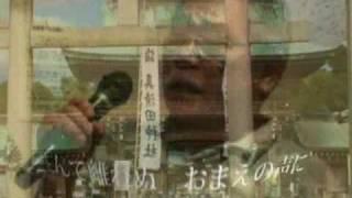 一宮の女(ひと)オリジナル曲