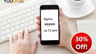 курсы Amazon. 30 % СКИДКА на обучение