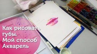 Как рисовать губы акварелью. Мой способ / How to paint lips using watercolor(Всем привет! В последнее время приходило множеств просьб снять отдельные уроки по рисованию частей лица..., 2016-11-30T08:24:16.000Z)