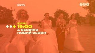 """Новый суперсезон """"4 Свадьбы"""" с 30 сентября на ТЕТ"""