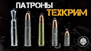 ПАТРОНЫ ТЕХКРИМ. Ланкастер и Парадокс. Полный гид - калибры и типы пуль для гладкоствольного оружия