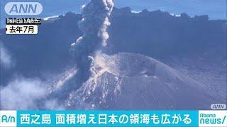西之島噴火で日本の管轄海域が拡大 ドーム1000個分(19/05/22)