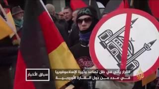 جدل بشأن قرار المحكمة الأوروبية حظر الحجاب بأماكن العمل