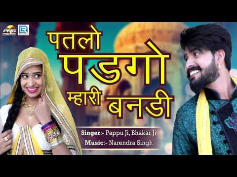 DJ Dance Mix Song - Patlo Padgo Mhari Banadi | Pappu Ji, Bhakar Ji | Rajasthani DJ Song | FULL Audio