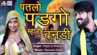 DJ Dance Mix Song - Patlo Padgo Mhari Banadi | Pappu Ji, Bhakar Ji | Rajasthani DJ Song | FULL Audio