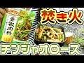 【女子ソロキャンプ】焚き火で青椒肉絲(チンジャオロース)!!