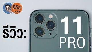 รีวิว : iPhone 11 Pro | kangg