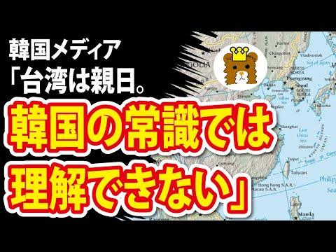 2021/06/04 韓国メディア「台湾は親日。韓国の常識では理解できない」