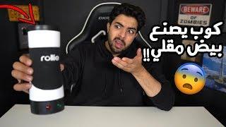 اغرب الاشياء اللي ممكن تشتريها من الانترنت | كوب يصنع بيض مقلي !!!