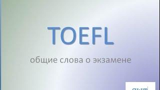 Общие вопросы о TOEFL
