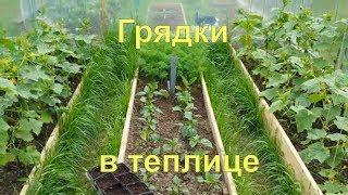 Как сделать грядки в теплице. Наш огород.