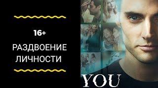 """Рецензия на сериал-экранизацию """"Ты"""""""