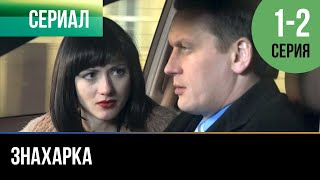 ▶️ Знахарка 1 - 2 серия - Мелодрама | 2012 - Русские мелодрамы
