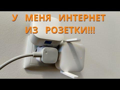 САМЫЙ ПОДРОБНЫЙ ОБЗОР Xiaomi WiFi HomePlug ► Powerline-адаптер от Сяоми