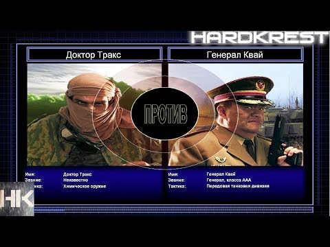 Command & Conquer Generals Zero Hour Challenge Hardcore - Д.Тракс Vs Квай =1=