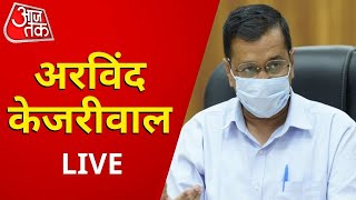 Arvind Kejriwal Live on Covid-19 in Delhi | Coronvirus in Delhi | Covid-19 In India I AajTak