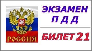 Билет № 21 ПДД России.