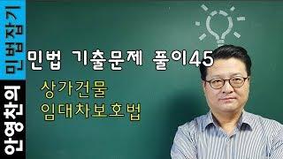 공인중개사 민법 기출문제45-상가건물임대차보호법