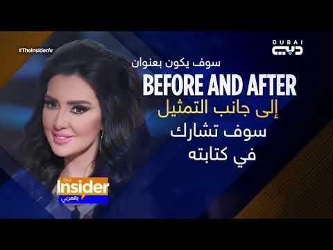The Insider بالعربي - أخطاء ميساء مغربي