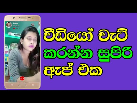 Secret Video Chat Sinhala | See Live Imo Video Call
