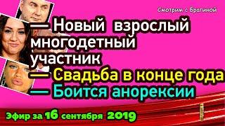ДОМ 2 НОВОСТИ на 6 дней Раньше Эфира за 16 сентября  2019