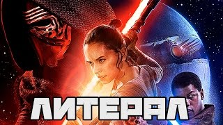 Литерал (Literal): Star Wars The Force Awakens